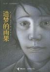 China Edition